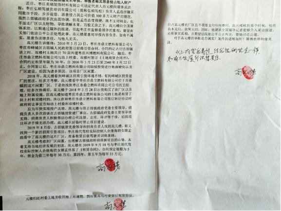 枣庄市弘顺驾校孟浩遭实名举报,举报者称其恶意侵占他人财产